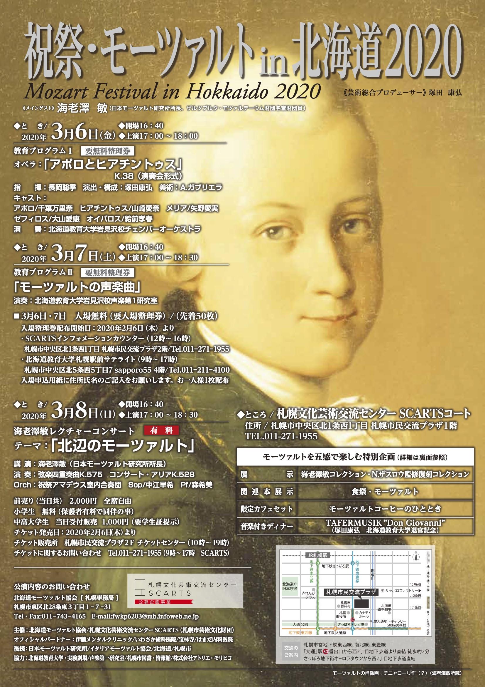 祝祭・モーツァルト in 北海道2020延期のお知らせ