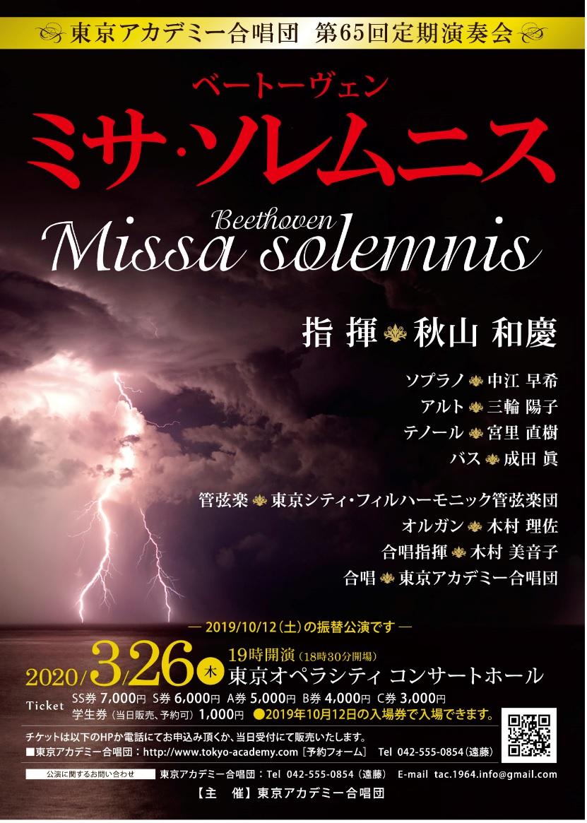 東京アカデミー合唱団 第65回定期演奏会 振替公演中止のお知らせ