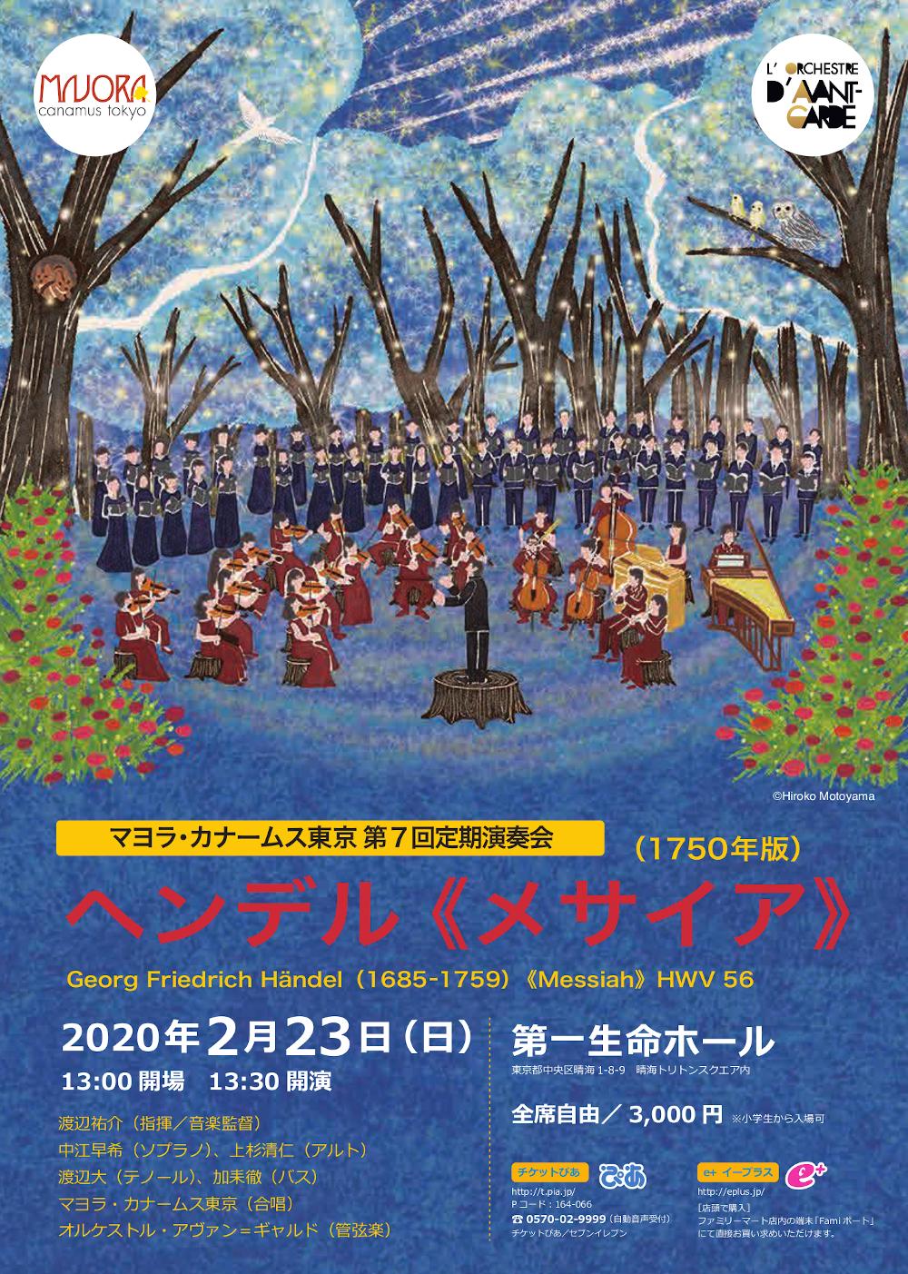 マヨラ・カナームス東京 第7回定期演奏会/ソプラノソリスト