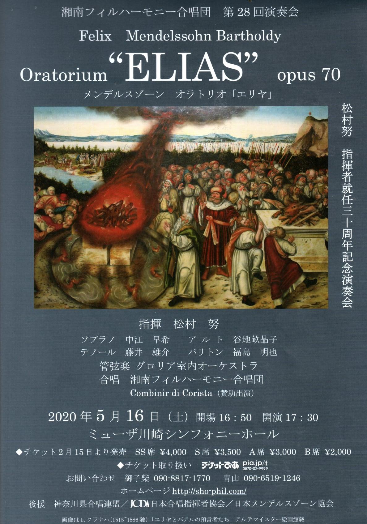 湘南フィルハーモニー合唱団 第28回演奏会(エリア)の出演情報を追加致しました。