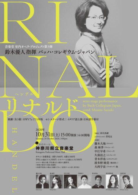 鈴木優人指揮バッハ・コレギウム・ジャパンヘンデル 歌劇「リナルド」/アルミーダ役
