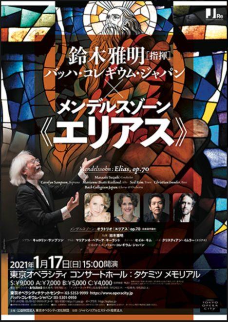 Bach collegium Japanメンデルスゾーン《エリアス》