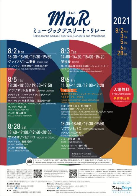 東京文化会館ホワイエミニコンサート&ワークショップMaR ~ミュージックアスリート・リレー~