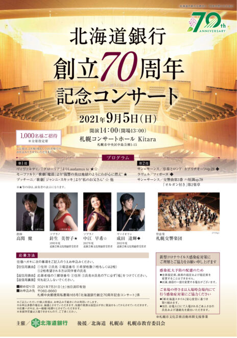 北海道銀行創立 70 周年記念コンサート