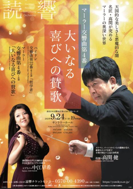 第645回名曲シリーズ/マーラー:交響曲第4番 ト長調「大いなる喜びへの賛歌」