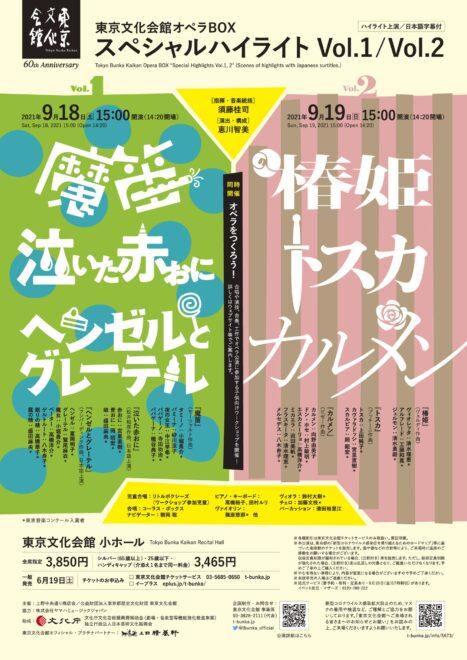 東京文化会館オペラBOX「スペシャルハイライト Vol.1/Vol.2」